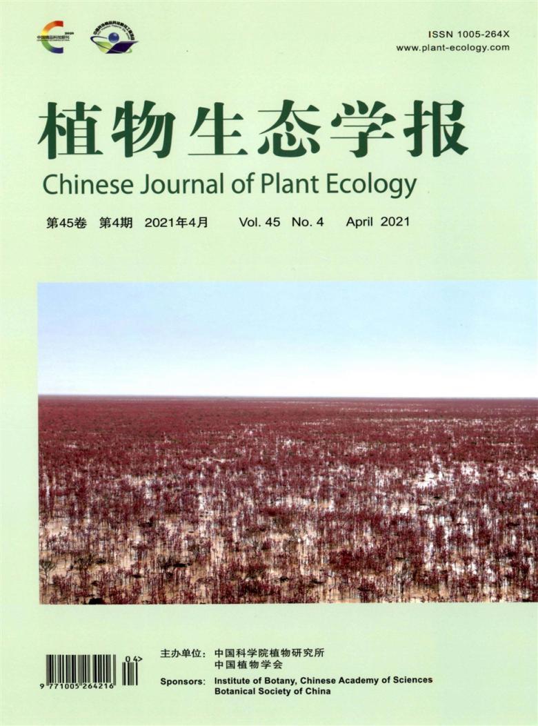 植物生态学报杂志社