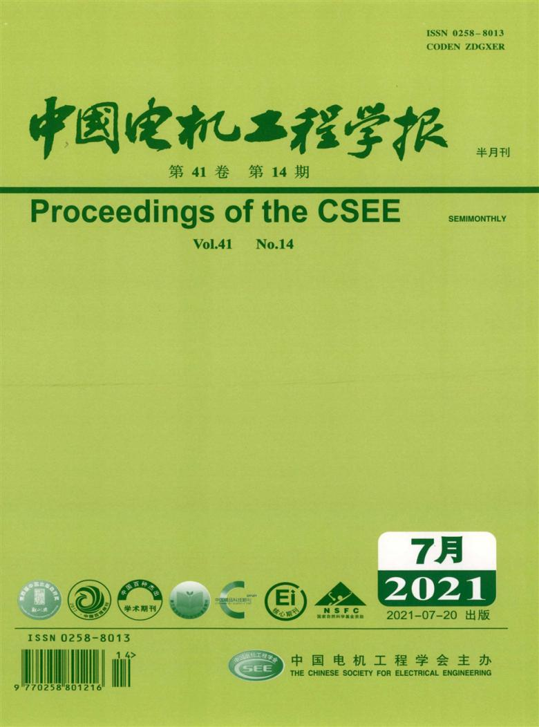 中国电机工程学报