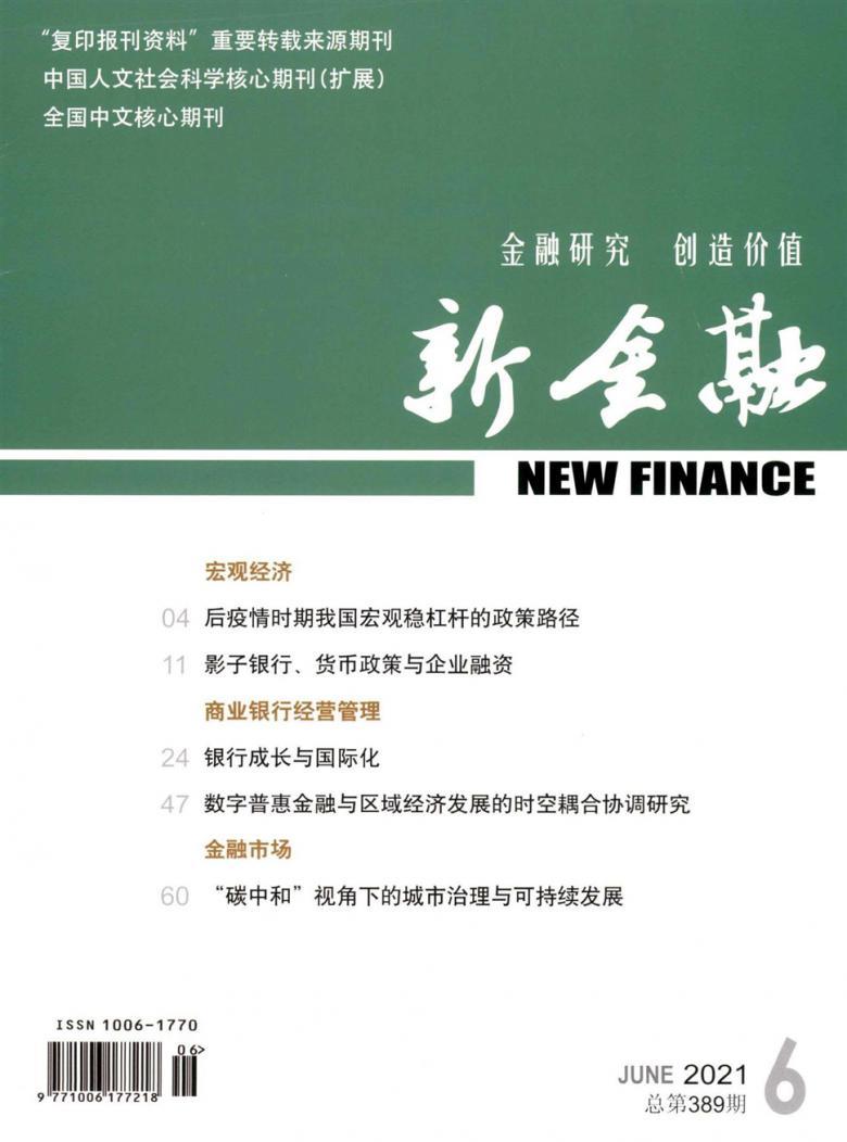 新金融杂志社