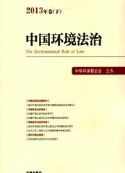 中国环境法治