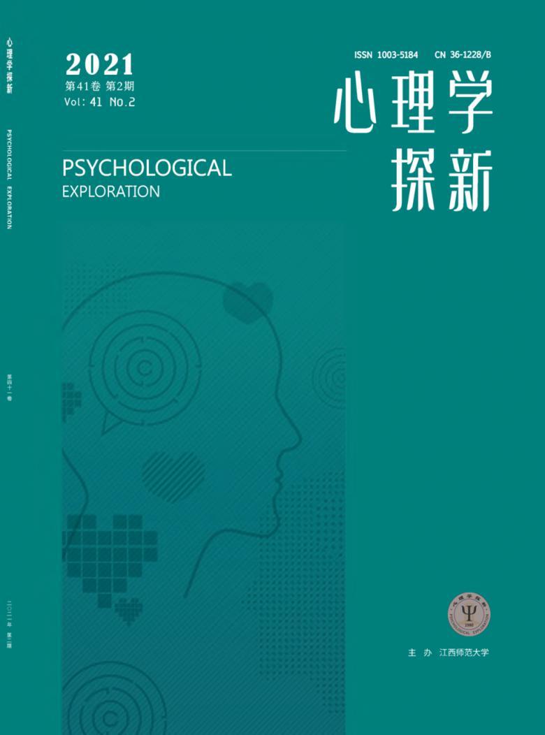 心理学探新