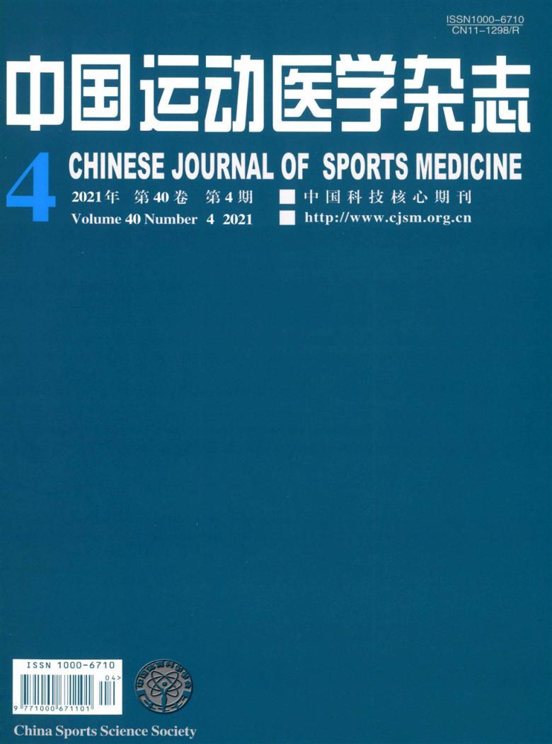 中国运动医学