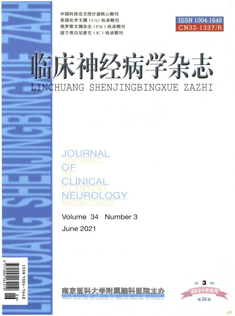 临床神经病学