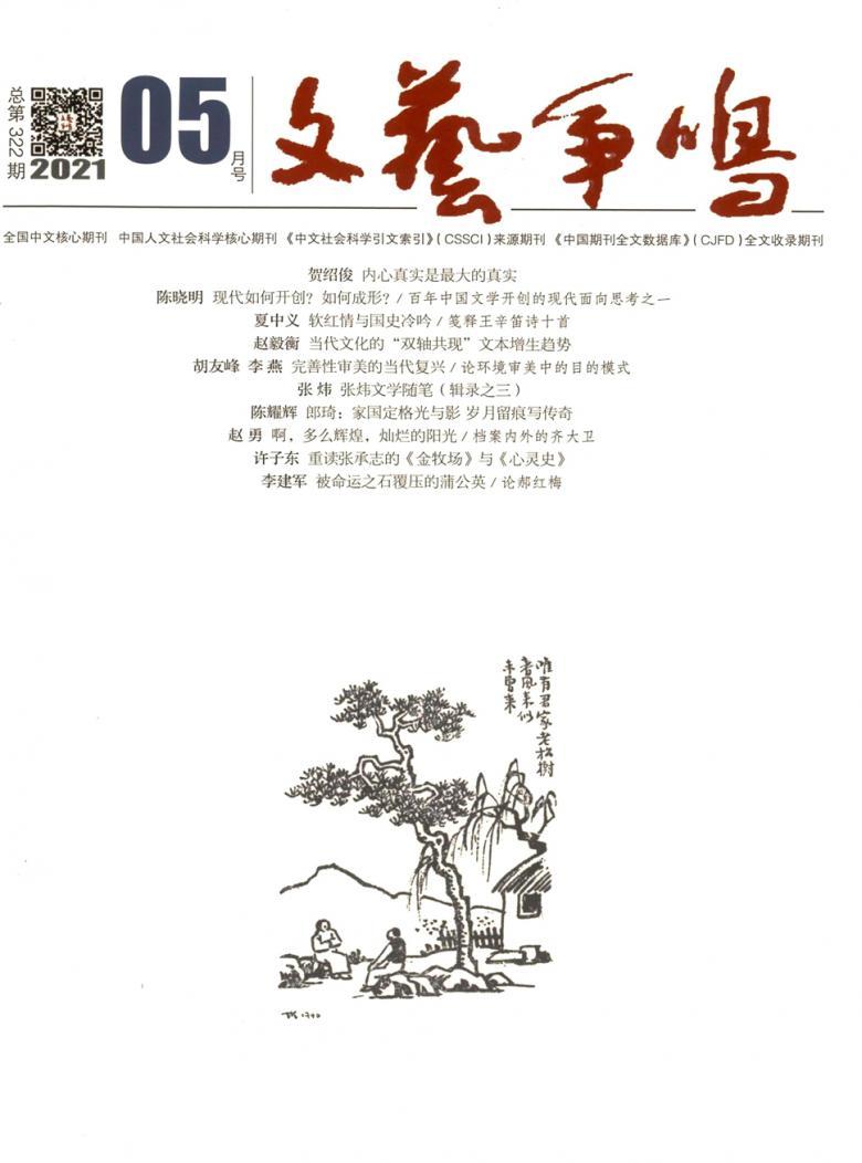 文艺争鸣杂志社