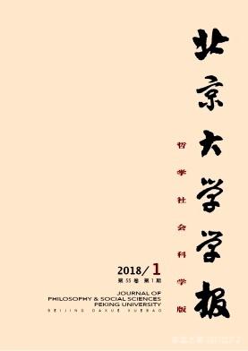 北京大学学报(哲学社会科学版)