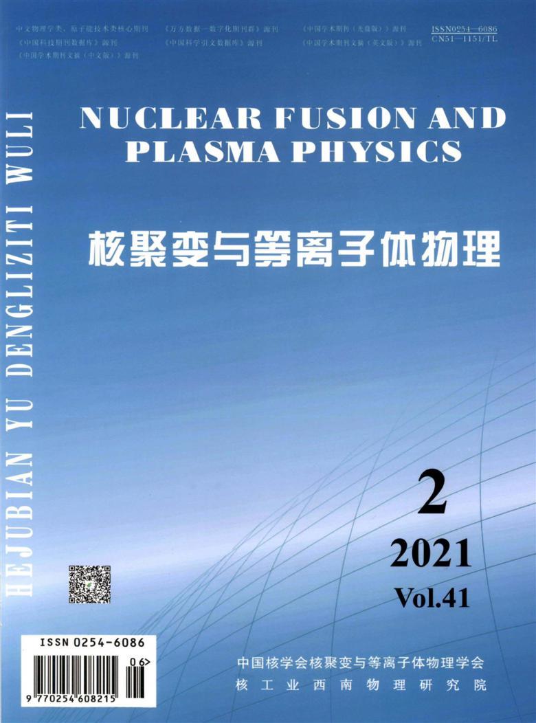 核聚变与等离子体物理