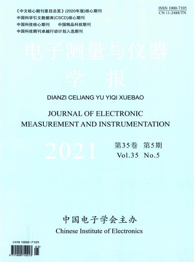 电子测量与仪器学报