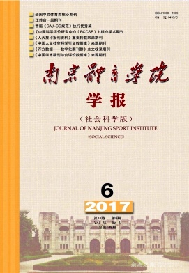 南京体育学院学报(社会科学版)