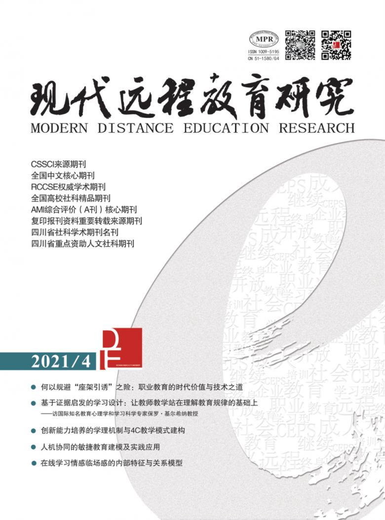 现代远程教育研究
