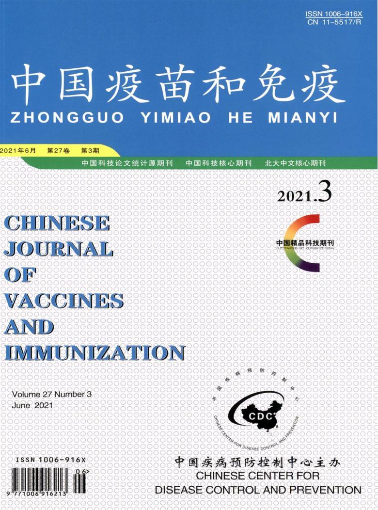 中国疫苗和免疫