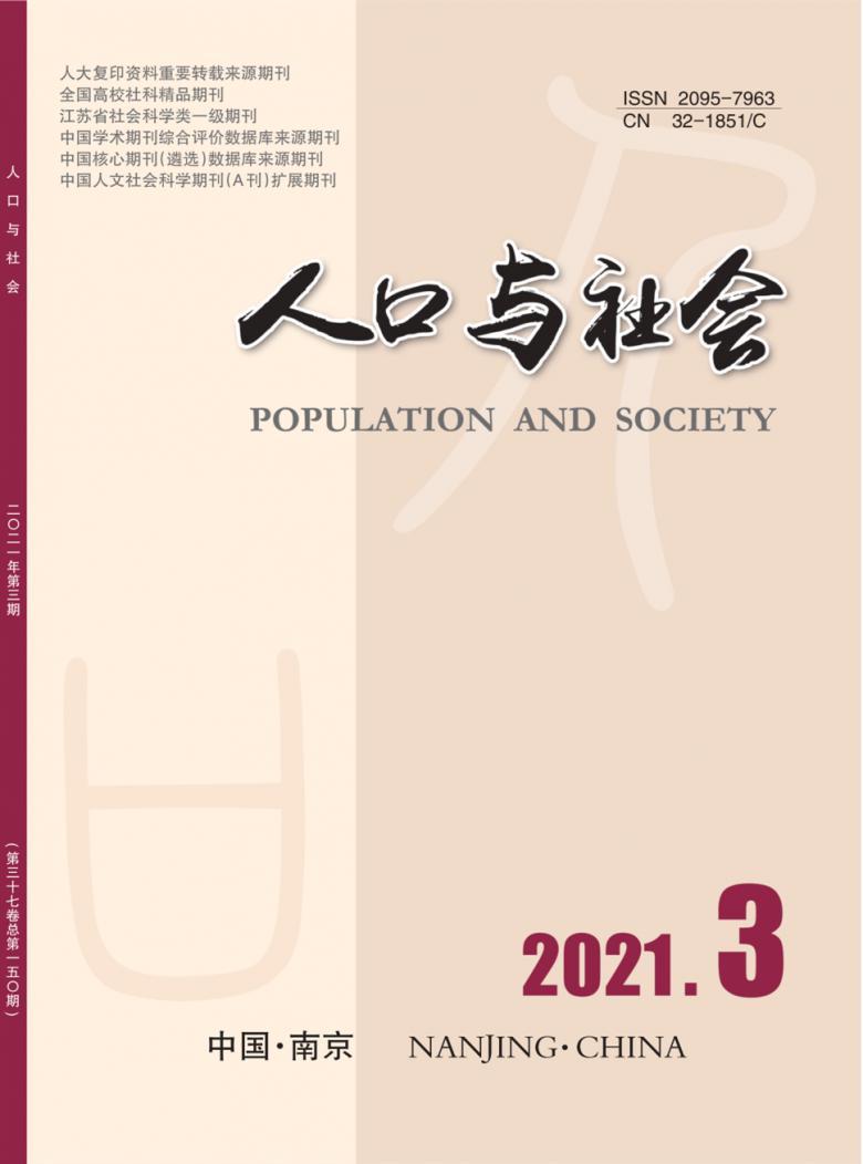 人口与社会