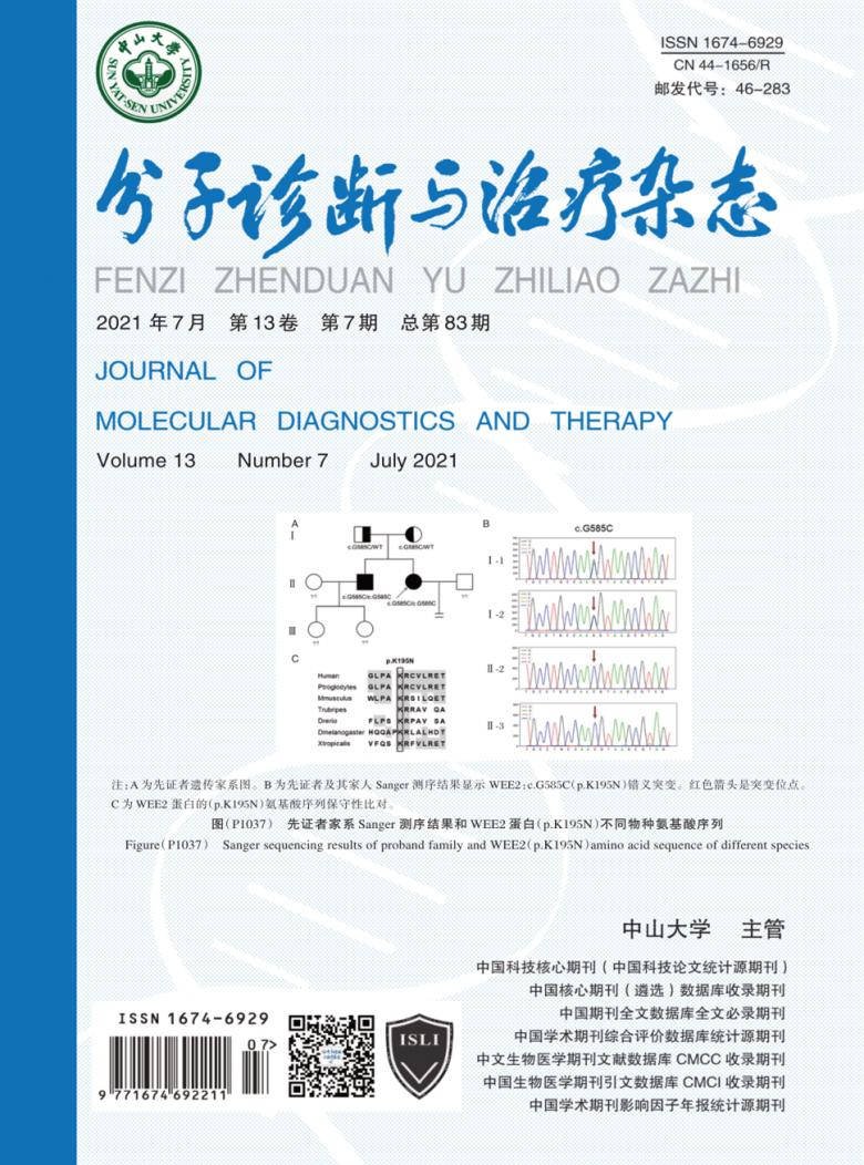 分子诊断与治疗