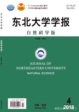 东北大学学报(自然科学版)