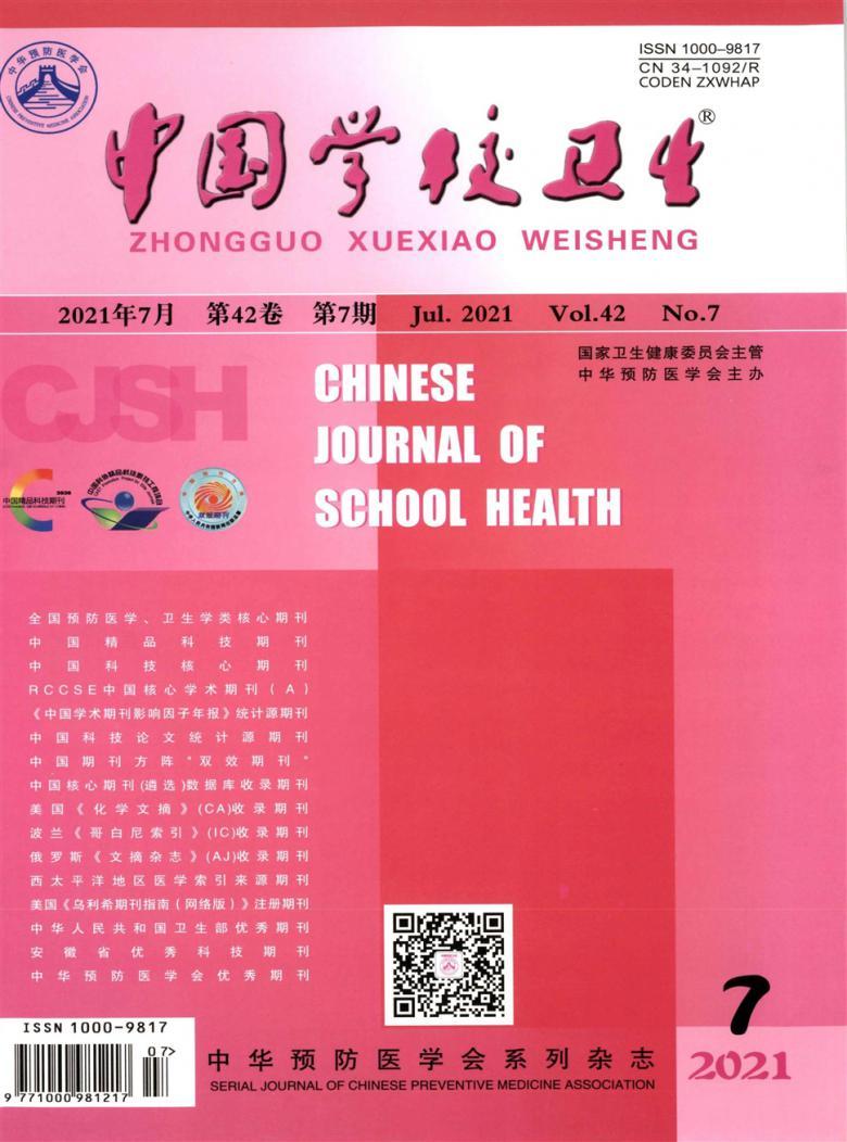 中国学校卫生