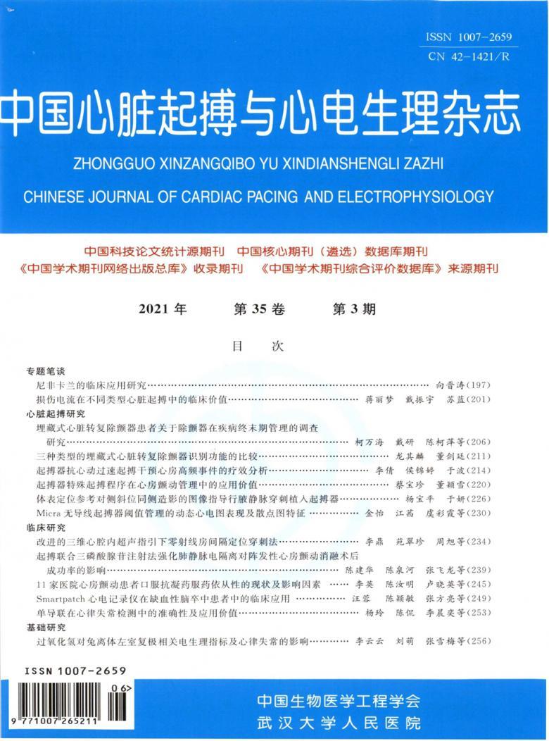 中国心脏起搏与心电生理