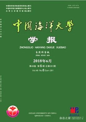 中国海洋大学学报(自然科学版)