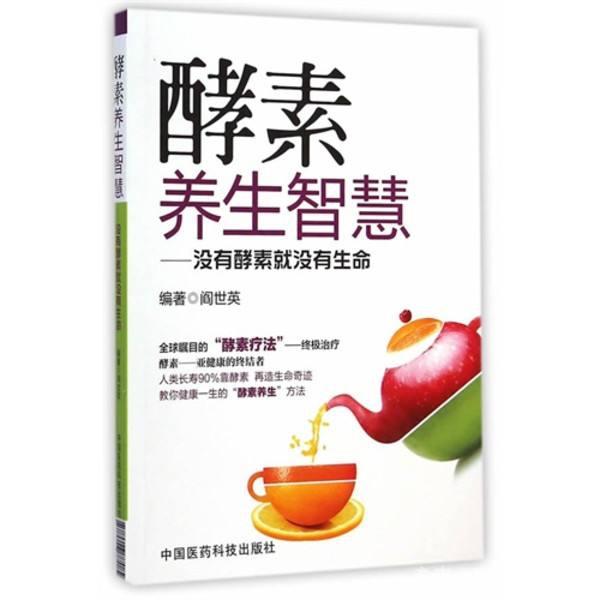 看视频学做营养菜+酵素养生智慧:全两册