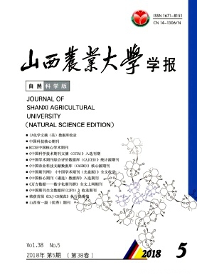 山西农业大学学报(自然科学版)