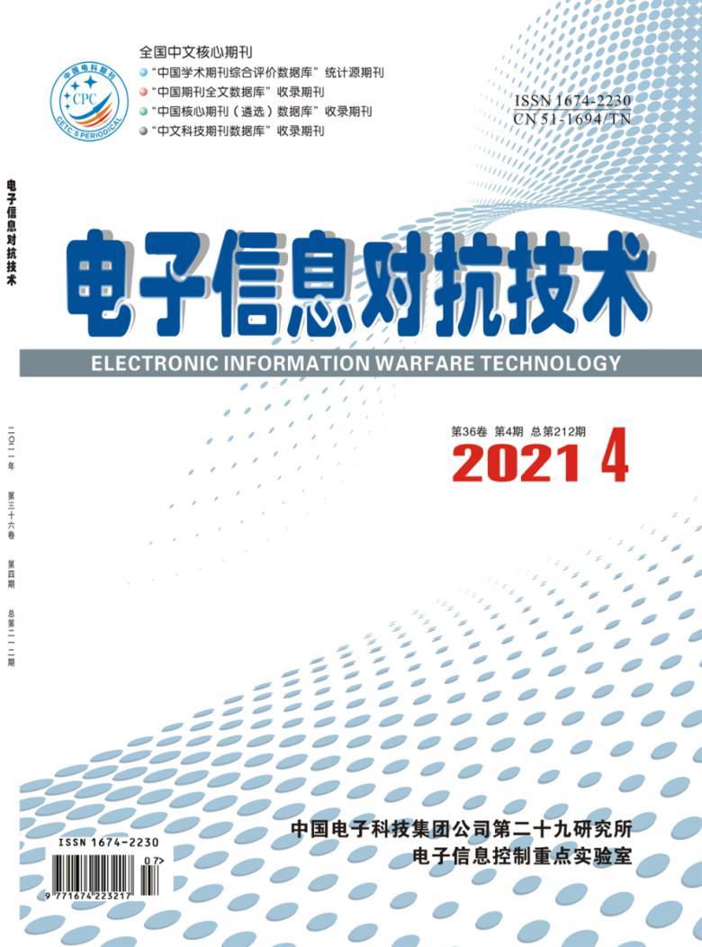 电子信息对抗技术杂志社