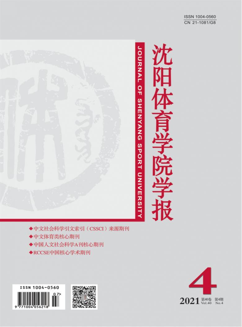 沈阳体育学院学报