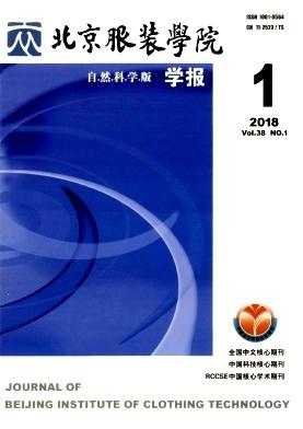 北京服装学院学报(自然科学版)