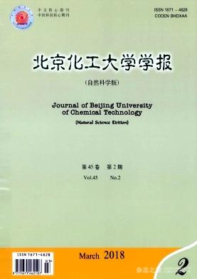 北京化工大学学报(自然科学版)