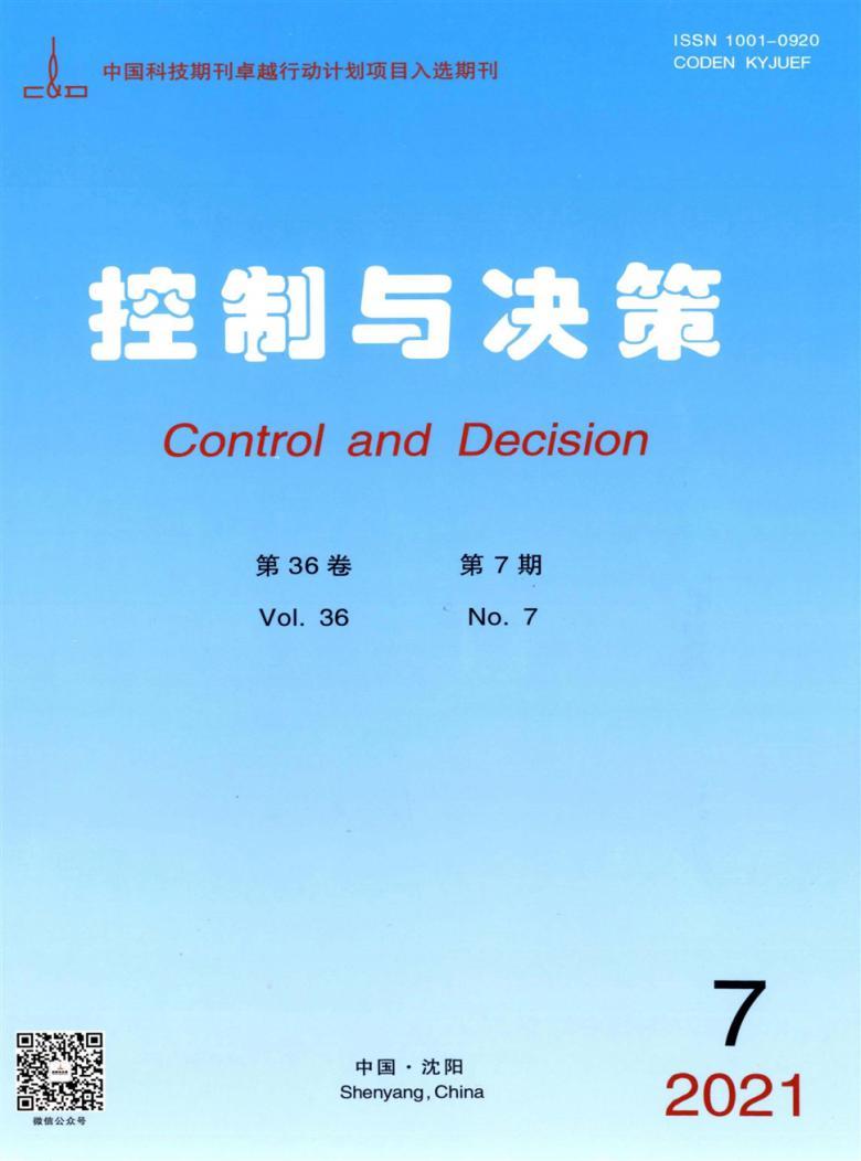 控制与决策