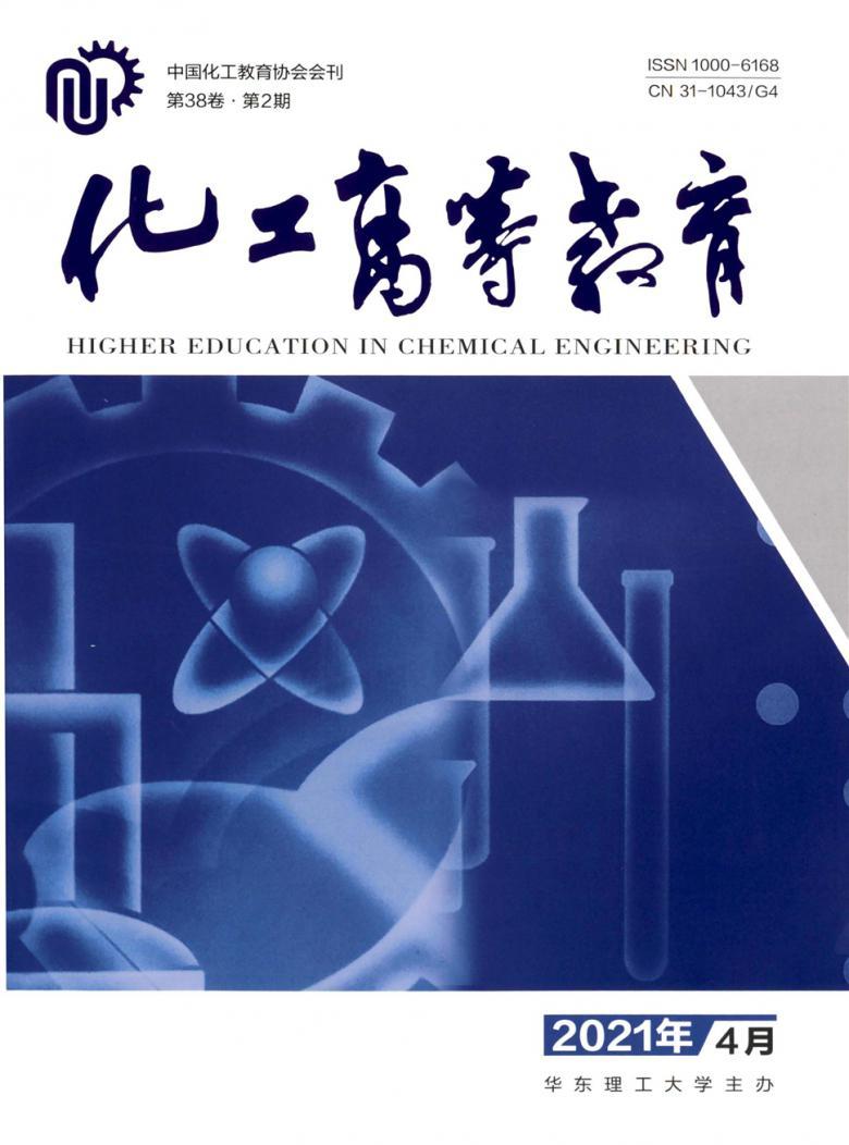 化工高等教育