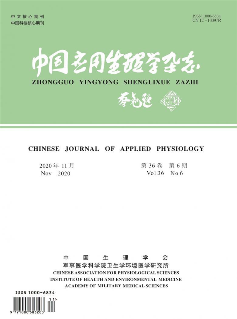 中国应用生理学