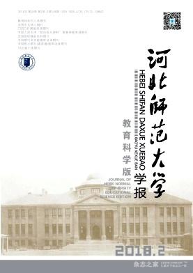 河北师范大学学报(教育科学版)
