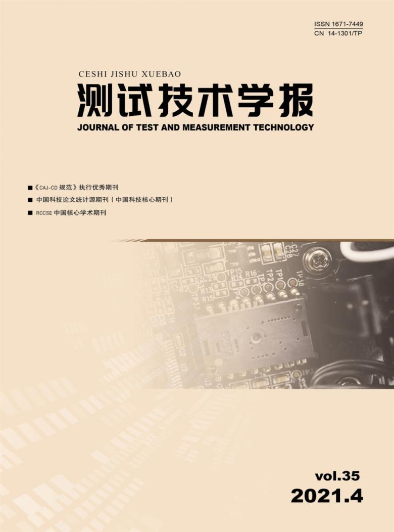 测试技术学报