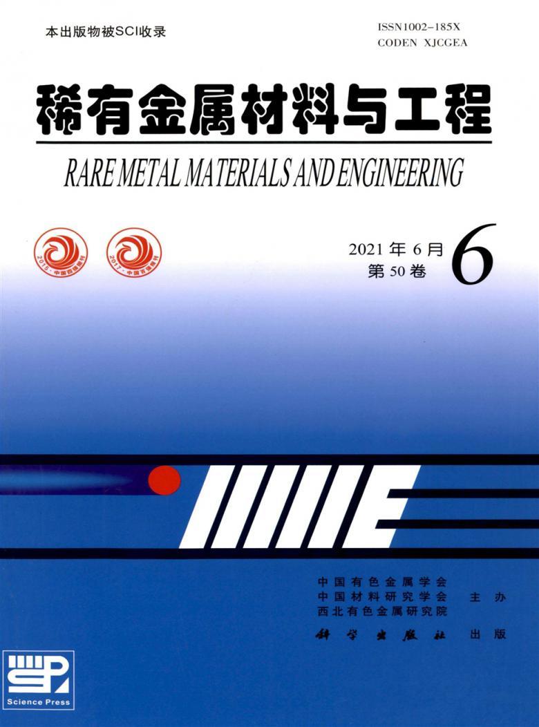 稀有金属材料与工程