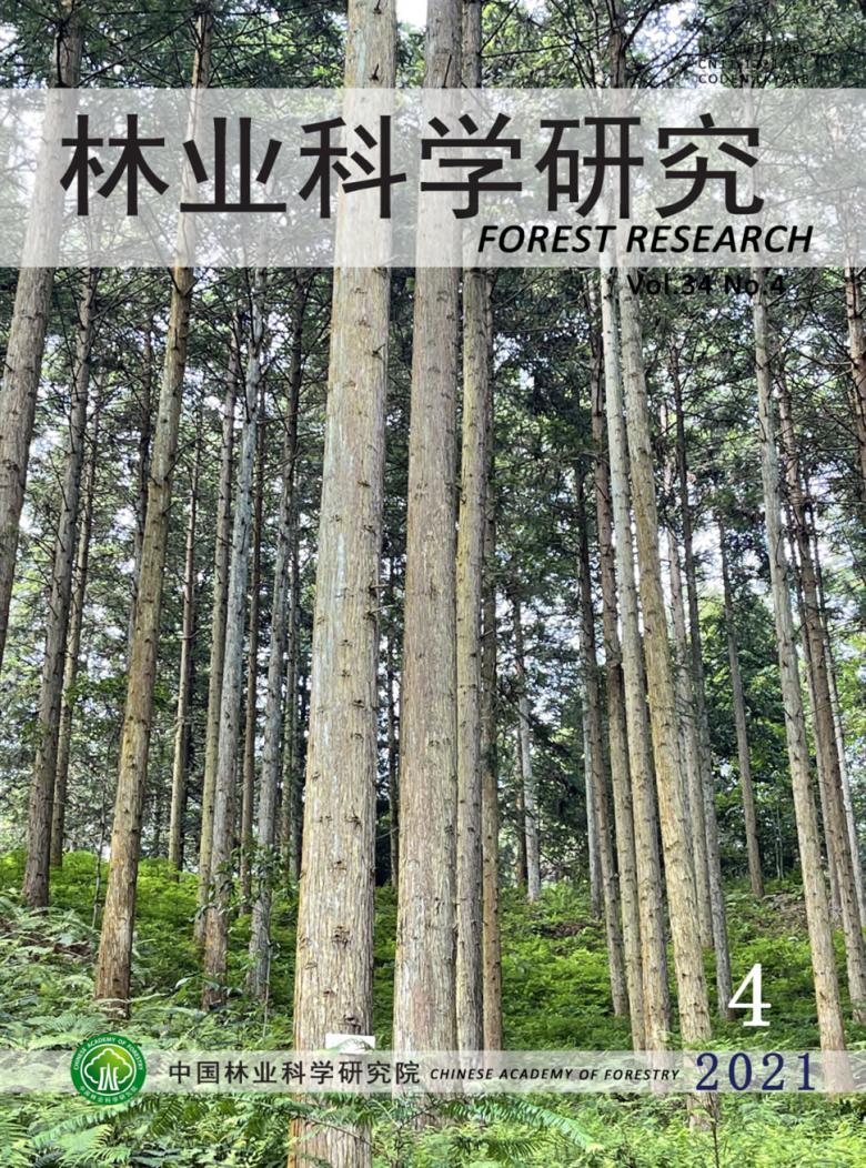 林业科学研究杂志社
