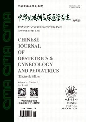 中华妇幼临床医学(电子版)