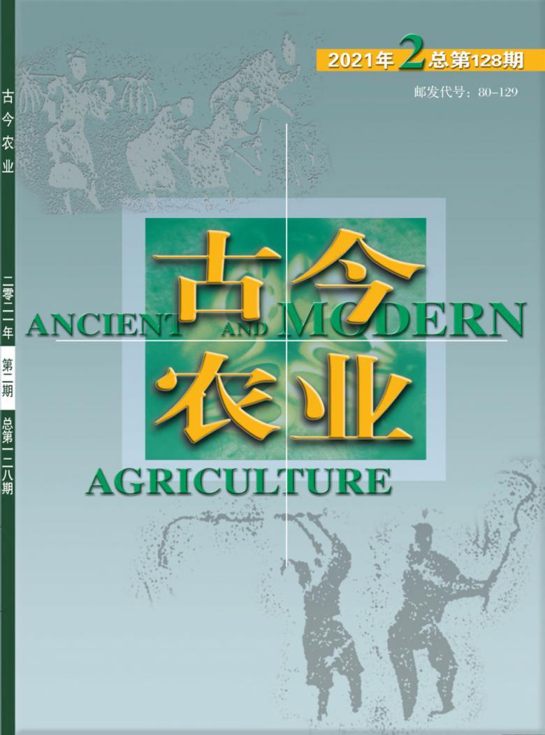 古今农业杂志社