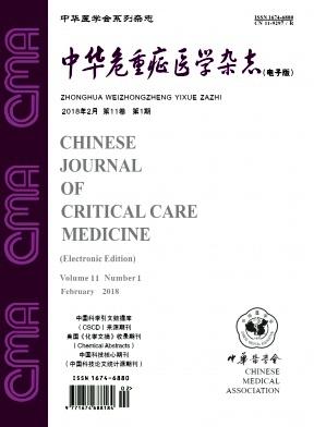 中华危重症医学(电子版)