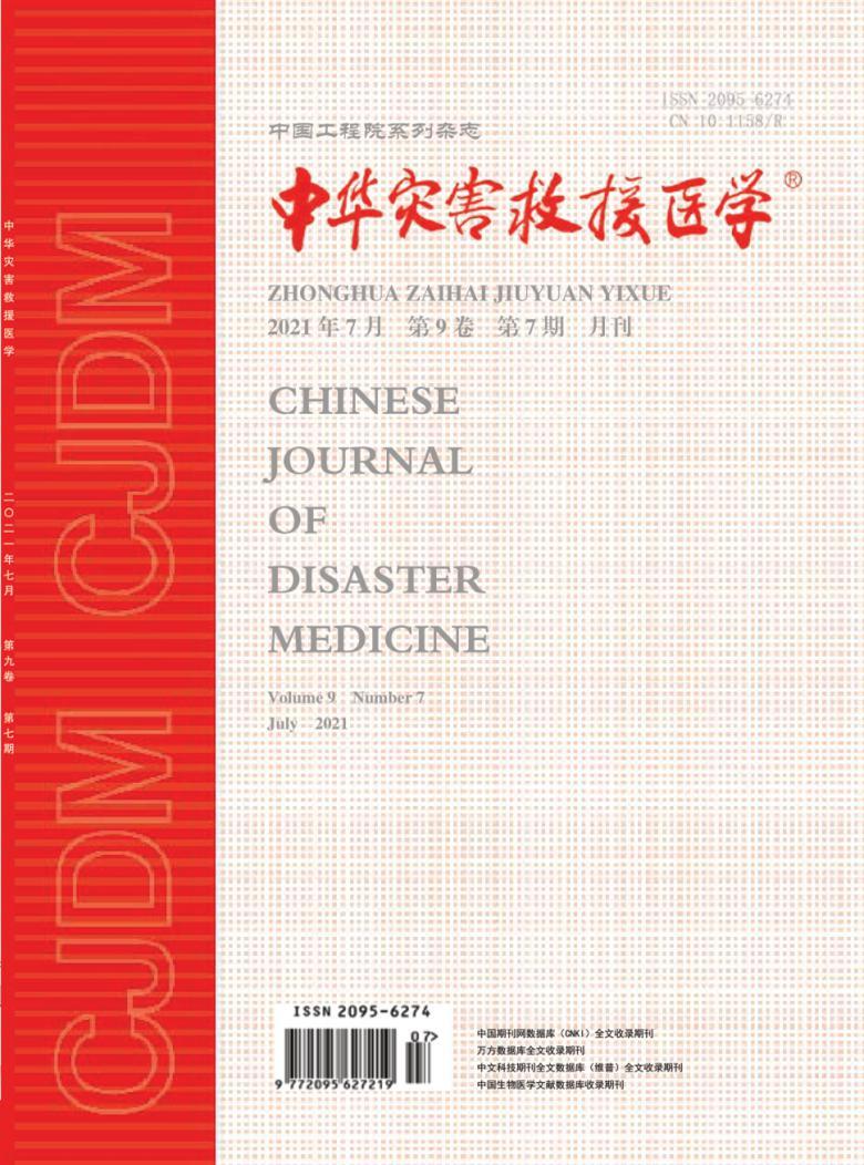 中华灾害救援医学