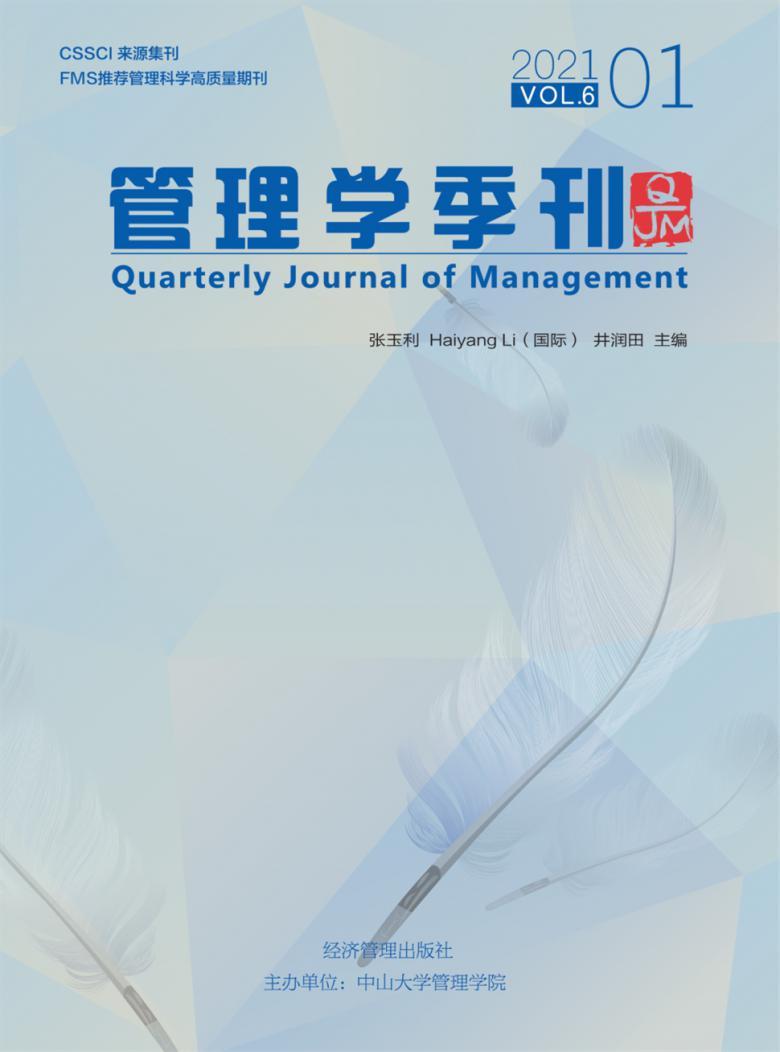 管理学季刊