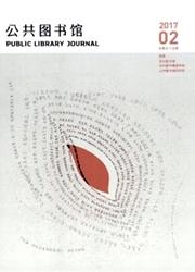 公共图书馆
