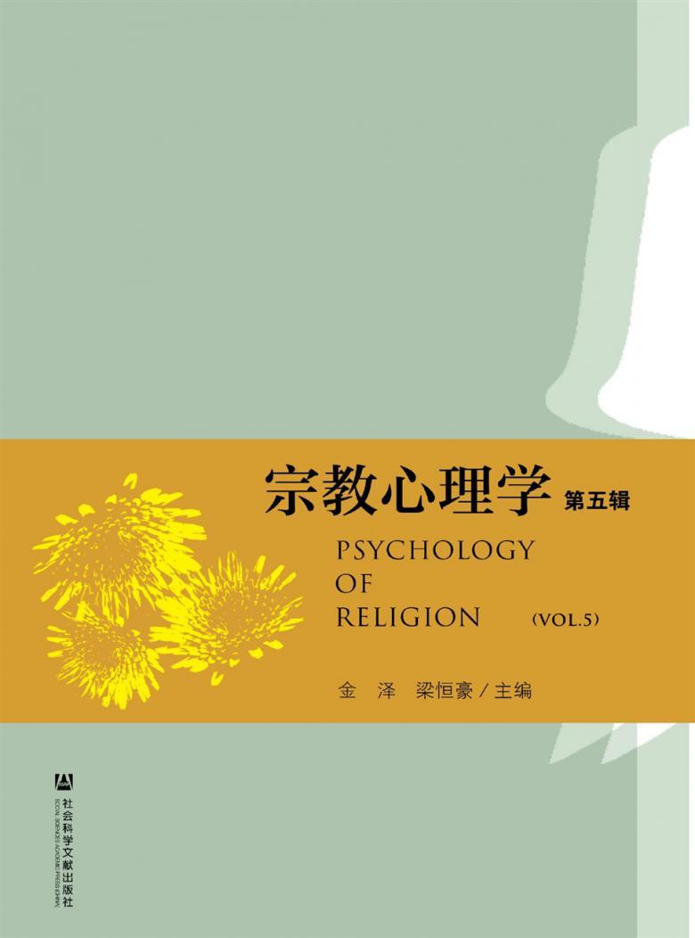 宗教心理学