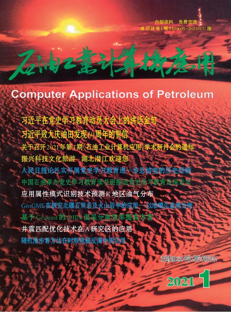 石油工业计算机应用