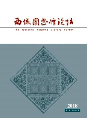 西域图书馆论坛