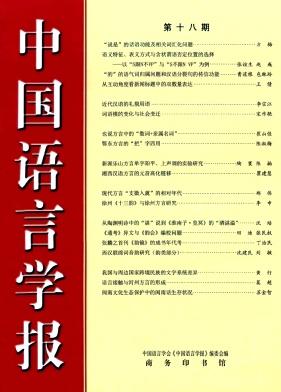 中国语言学报