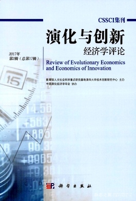 演化与创新经济学评论