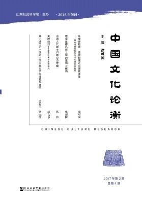 中国文化论衡论文