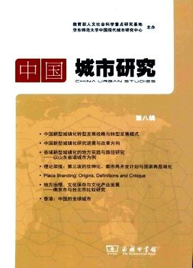 中国城市研究