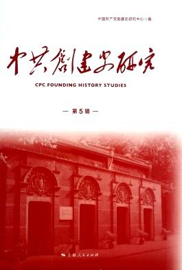 中共创建史研究