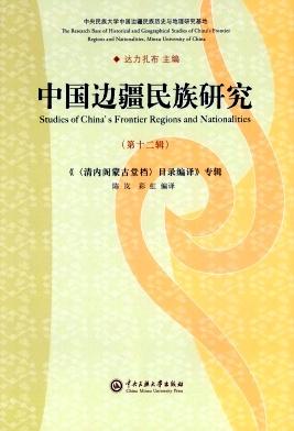 中国边疆民族研究