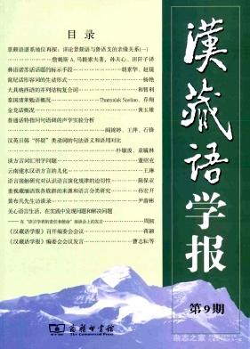 汉藏语学报