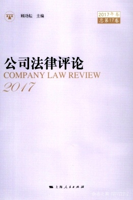 公司法律评论